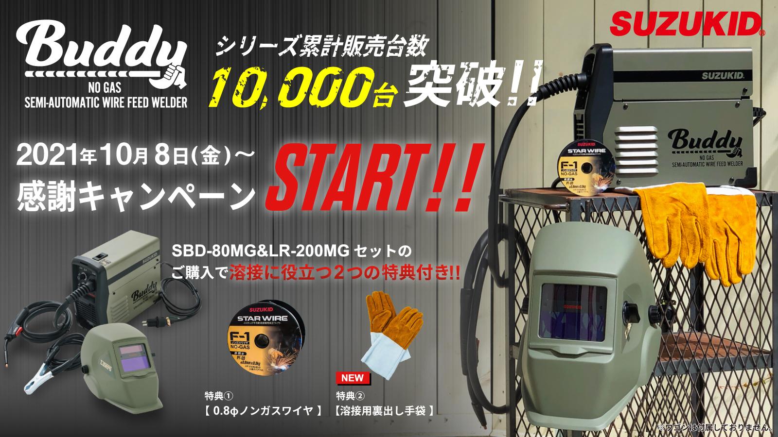 Buddy80累計販売台数10,000台突破感謝キャンペーン