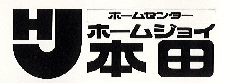 ホームジョイ本田