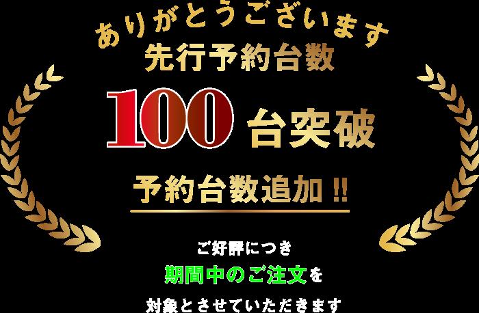 100台突破
