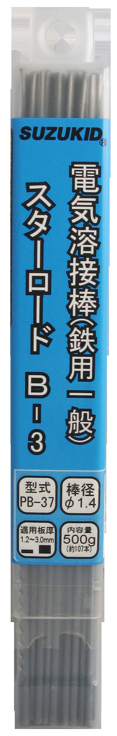 基本的軟鋼用被覆アーク溶接棒 B-3