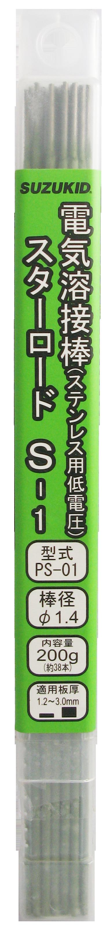 ステンレス用被覆アーク溶接棒 S-1