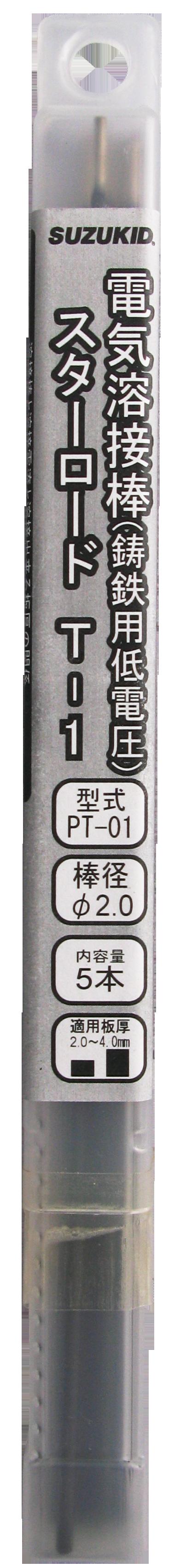 低電圧鋳物用被覆アーク溶接棒 T-1