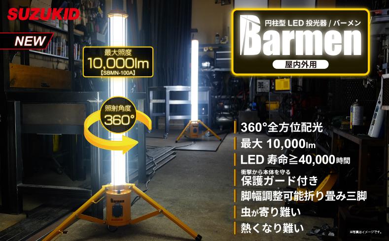 Barmen紹介