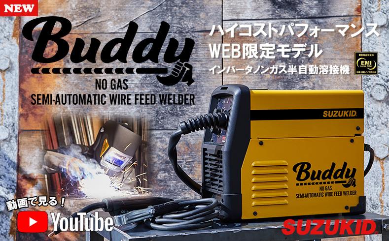 Buddy紹介