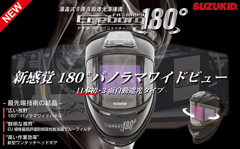 EB300PW紹介