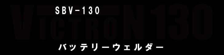 ヴィクトロン130