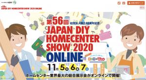 JAPAN DIY HOMECENTER SHOW 2020 ONLINE サイト