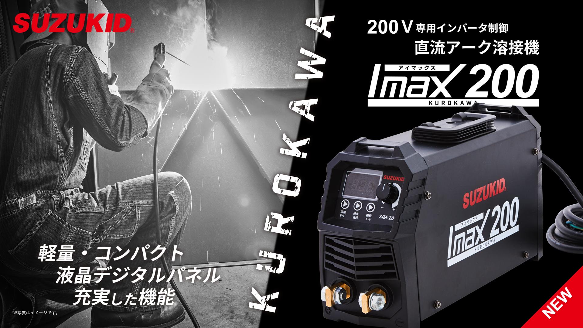 SIM-200新発売