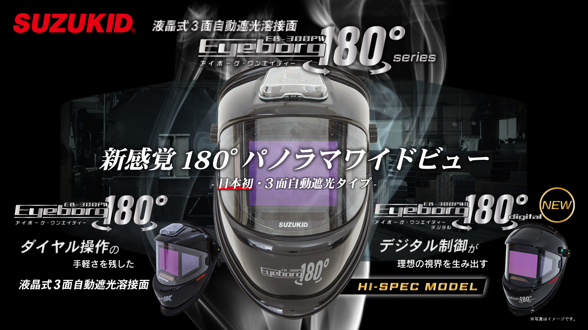 EB300PWD紹介