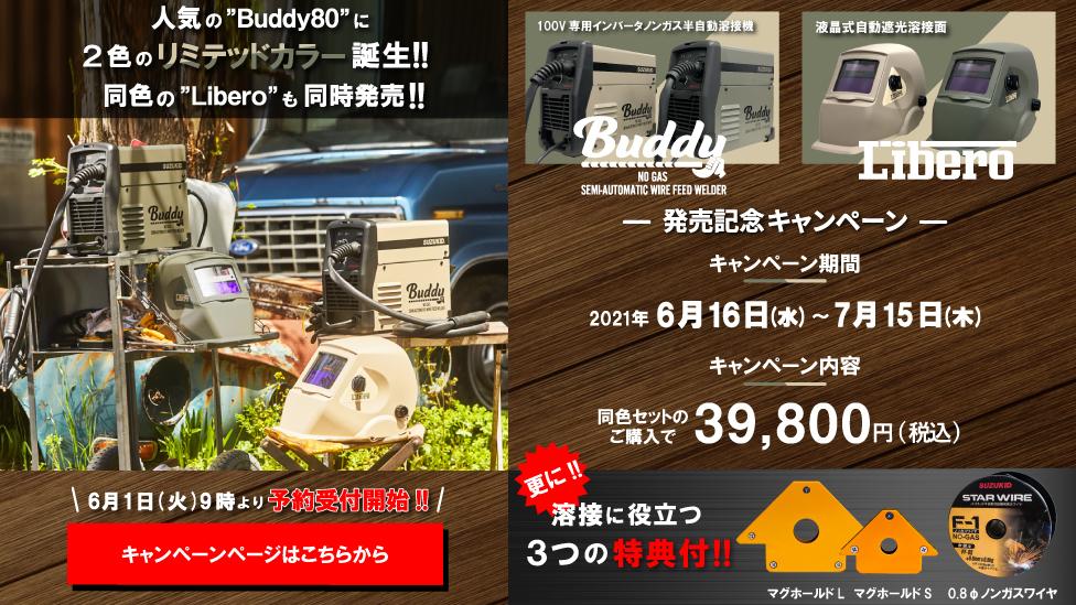 Buddy80&Liberoキャンペーン