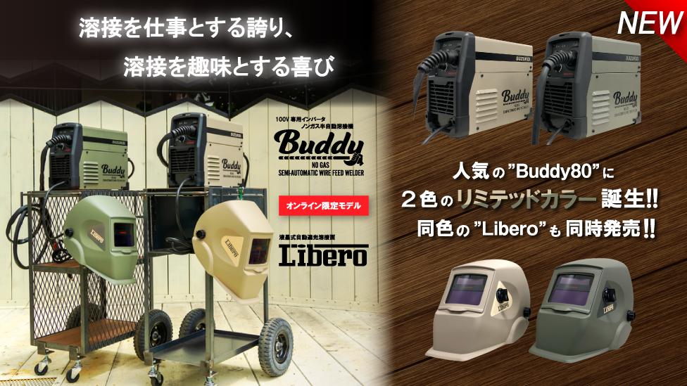 Budd80&Liberoサンドベージュ・モスグリーン紹介